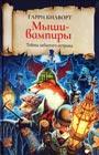 """Гарри Килворт """"Тайны забытого острова. Мыши-вампиры: роман"""" Серия """"Тайны забытого острова"""""""