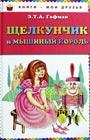 """Э.Т.А. Гофман """"Щелкунчик и мышиный король"""" Серия """"Книги - мои друзья"""""""
