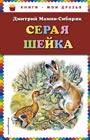 """Дмитрий Мамин-Сибиряк """"Серая Шейка"""" Серия """"Книги - мои друзья"""""""