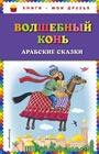 """Волшебный конь: арабские сказки. Серия """"Книги - мои друзья"""""""