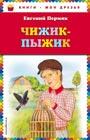"""Евгений Пермяк """"Чижик-Пыжик"""" Серия """"Книги - мои друзья"""""""