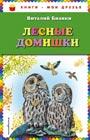 """Виталий Бианки """"Лесные домишки"""" Серия """"Книги - мои друзья"""""""