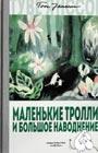 """Туве Янссон """"Маленькие тролли и большое наводнение"""""""