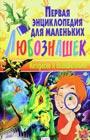 """М. Любка """"Первая энциклопедия для маленьких любознашек. Интересно и познавательно!"""""""