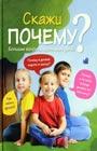 """7+. Скажи ПОЧЕМУ? Большие вопросы маленьких детей. Серия """"Детские энциклопедии. Универсальные"""""""