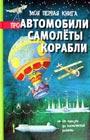 """Р. Брасси """"Моя первая книга про автомобили, самолеты, корабли"""" Серия """"Моя первая книга о..."""""""