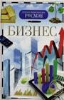 """Бизнес. Серия """"Детская энциклопедия РОСМЭН"""""""