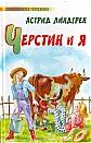 "Астрид Линдгрен ""Черстин и я"" Серия ""Любимое чтение"""