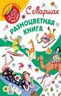 """Самуил Маршак """"Разноцветная книга"""" Серия """"Прочитай, разгадай, наклей"""""""