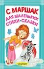 """Самуил Маршак """"Для маленьких. Стихи. Сказки"""" Серия """"Карманная детская библиотека"""""""