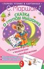 """Самуил Маршак """"Сказка о глупом мышонке"""" Серия """"Первое чтение в картинках"""""""