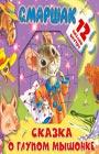 """Самуил Маршак """"Сказка о глупом мышонке"""" Серия """"Большая книга-пазл для малышей"""""""