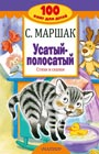 """Самуил Маршак """"Усатый-полосатый. Стихи и сказки"""" Серия """"100 книг для детей"""""""