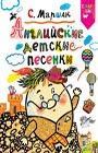 """Самуил Маршак """"Английские детские песенки"""" Серия """"Маршак - маленьким"""""""