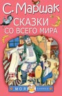 """Самуил Маршак """"Сказки со всего мира"""" Серия """"Моя книжка"""""""