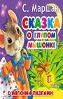 """Самуил Маршак """"Сказка о глупом мышонке"""" Серия """"Книжка для малышей с мягкими пазлами"""""""