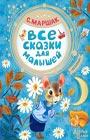 """Самуил Маршак """"Все сказки для малышей"""" Серия """"Добрые сказки"""""""