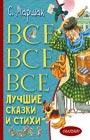 """Самуил Маршак """"Все-все-все лучшие сказки и стихи"""" Серия """"Всё лучшее детям"""""""