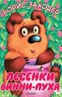 """Борис Заходер """"Песенки Винни-Пуха"""" Серия """"Большие книжки для маленьких"""""""