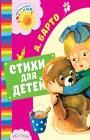 """Агния Барто """"Стихи для детей"""" Серия """"Добрая книга """"Малыша"""""""