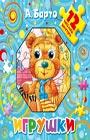 """Агния Барто """"Игрушки. 12 пазлов внутри"""" Серия """"Большая книга-пазл для малышей"""""""