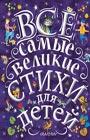"""С.Я. Маршак, С.В. Михалков и др. """"Все самые великие стихи для детей"""" Серия """"Великая классика для детей"""""""