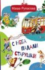 """Маша Рупасова """"С неба падали старушки"""" Серия """"Друг детей"""""""