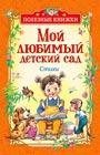 """Мой любимый детский сад. Стихи. Серия """"Полезные книжки"""""""