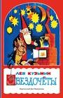 """Лев Кузьмин """"Звездочеты"""""""