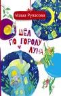 """Маша Рупасова """"Шёл по городу Луна"""" Серия """"Друг детей"""""""