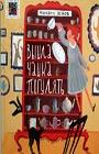 """Михаил Яснов """"Пестрый квадрат. Вышла чашка погулять"""" Серия """"Пестрый квадрат"""""""