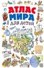 """Атлас мира для детей. Серия """"Детские путеводители"""""""