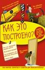"""В.В. Ликсо, А.Г. Мерников и др. """"Как это построено"""" Серия """"Моя копилка тайн"""""""