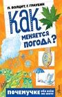 """Петр Волцит """"Как меняется погода?"""" Серия """"Почемучке обо всем на свете"""""""