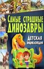"""Самые страшные динозавры. Серия """"Детская энциклопедия"""""""