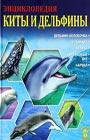 """Киты и дельфины. Серия """"Знания - сила"""""""