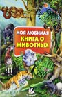 """М. Любка """"Моя любимая книга о животных"""""""