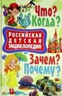"""Ю. Феданова, Т. Скиба """"Российская детская энциклопедия. Что? Когда? Зачем? Почему?"""""""
