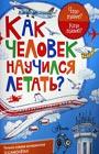 """В.И. Малов """"Как человек научился летать?"""" Серия """"Что такое? Кто такой?"""""""