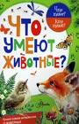 """Ю.Н. Касаткина """"Что умеют животные?"""" Серия """"Что такое? Кто такой?"""""""