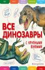 """Е.Г. Ананьева """"Все динозавры с крупными буквами"""" Серия """"Атласы и энциклопедии"""""""
