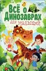 """Е.Н. Гриценко """"Все о динозаврах для малышей"""""""