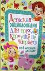 """Т.В. Скиба """"Детская энциклопедия для тех, кто еще не читает. От 6 месяцев до 3 лет"""""""