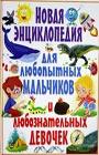 """Т.В. Скиба """"Новая энциклопедия для любопытных мальчиков и любознательных девочек"""""""
