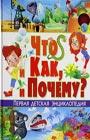 """Т.В. Скиба """"Что и как, и почему? Первая детская энциклопедия"""""""