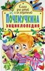 """О. Ортега """"Почемучкина энциклопедия. Книга для детей и их родителей"""""""