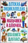 """Т.В. Скиба """"Детская энциклопедия. Мальчики и девочки, эта книга для вас!"""""""
