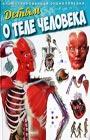Детям о теле человека. Иллюстрированная энциклопедия