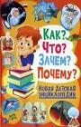 """Т.В. Скиба """"Как? Что? Зачем? Почему? Новая детская энциклопедия"""""""