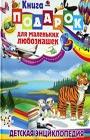 """Т.В. Скиба """"Книга-подарок для маленьких любознашек. Детская энциклопедия"""""""